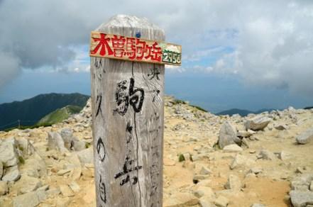 木曽駒ヶ岳 山頂