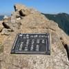 鎌ヶ岳に登山!武平峠コースはザレ場やクサリ場、岩登りもあるけれど、眺めも良くて登山の楽しみが凝縮された素晴らしい山でした!