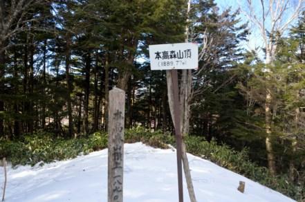 本高森山 山頂
