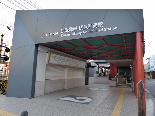 京都一周トレイル 東山コース 道標番号1 京阪電車伏見稲荷駅
