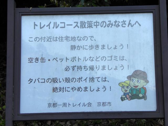 京都一周トレイル 東山コース 道標番号5