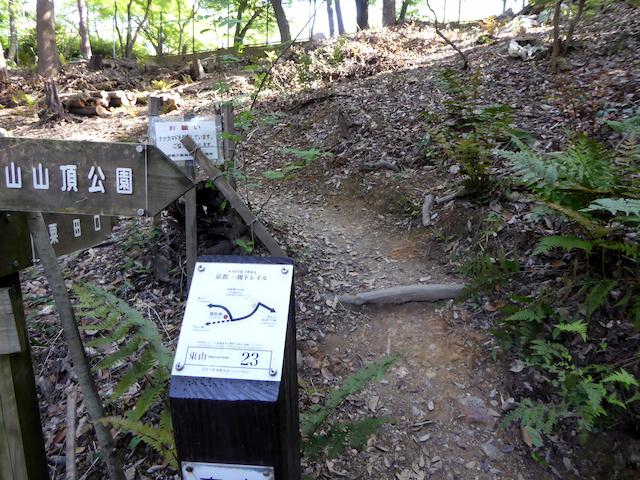 京都一周トレイル 東山コース 道標番号23