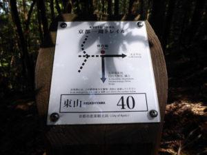 京都一周トレイル 東山コース 道標番号40