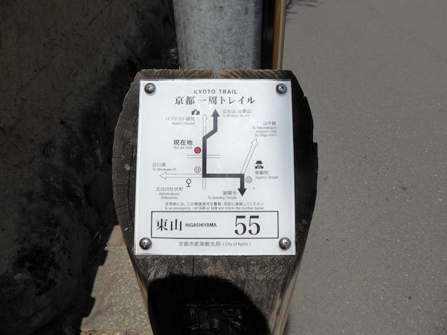 京都一周トレイル 東山コース 道標番号55