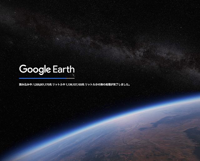 Google Earth 起動画面