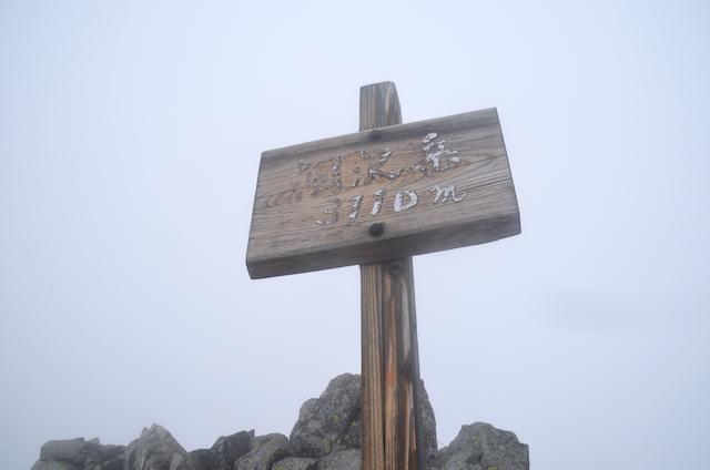涸沢岳山頂 3110m