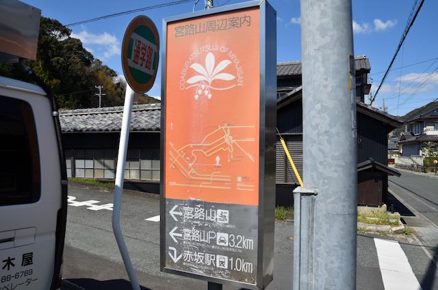 旧東海道 赤坂宿 看板