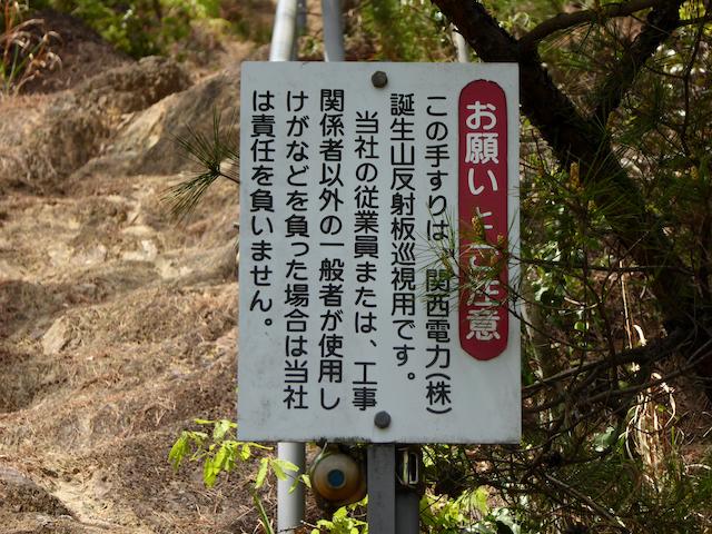 誕生山 〜 天王山 登山 尾根ルート 注意看板
