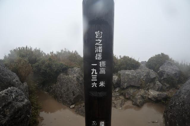 宮之浦岳 山頂