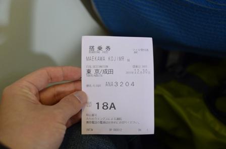 DHC8-Q400 ボンQ