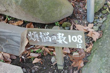 108段階段 山寺