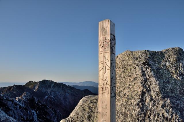 空木岳 山頂