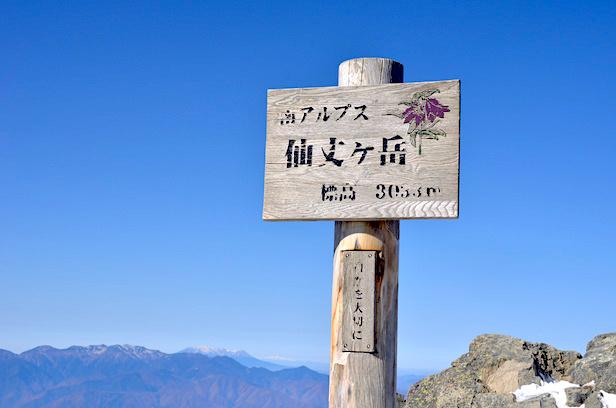 仙丈ヶ岳 山頂
