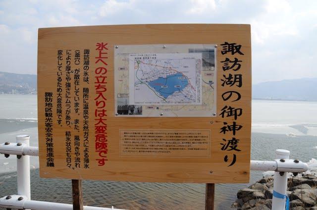 諏訪湖 御神渡り 立入禁止の看板