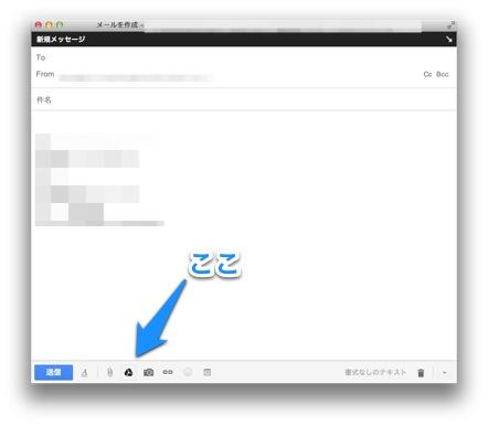 Googleドライブのアイコンをクリック
