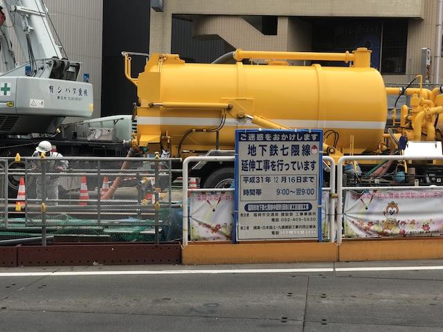 福岡市営地下鉄 七隈線延伸工事