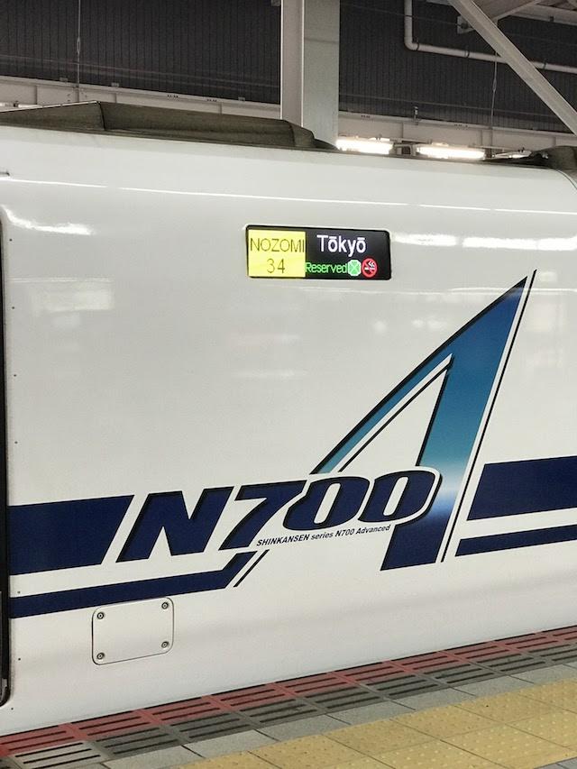 のぞみ34号 東京行き