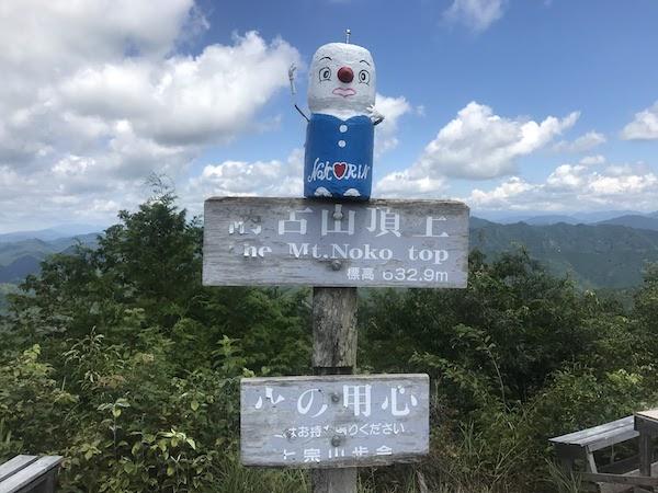 納古山 山頂