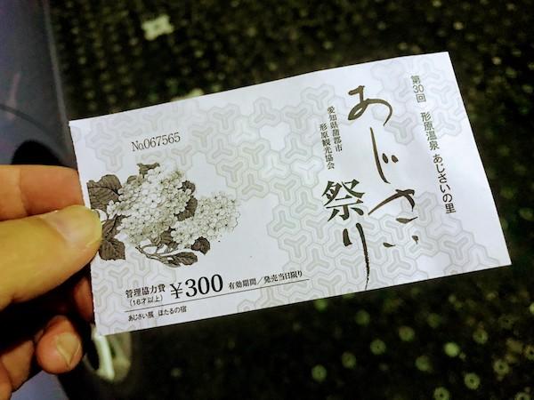 形原温泉あじさいの里 あじさい祭り チケット300円