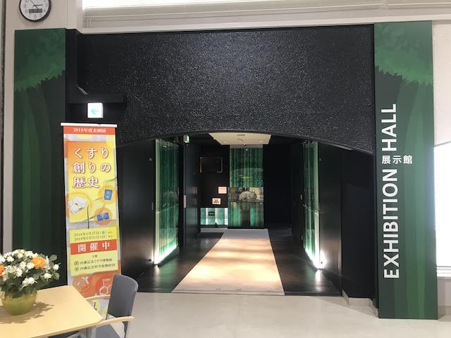 内藤記念くすり博物館 エントランス