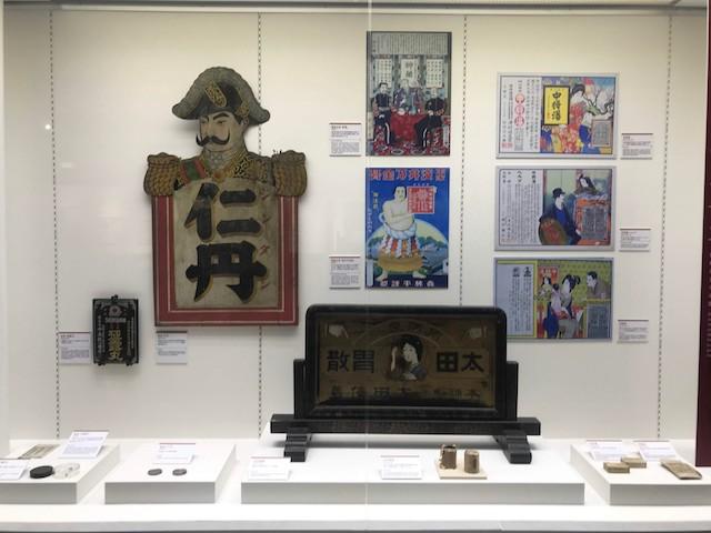 内藤記念くすり博物館 仁丹