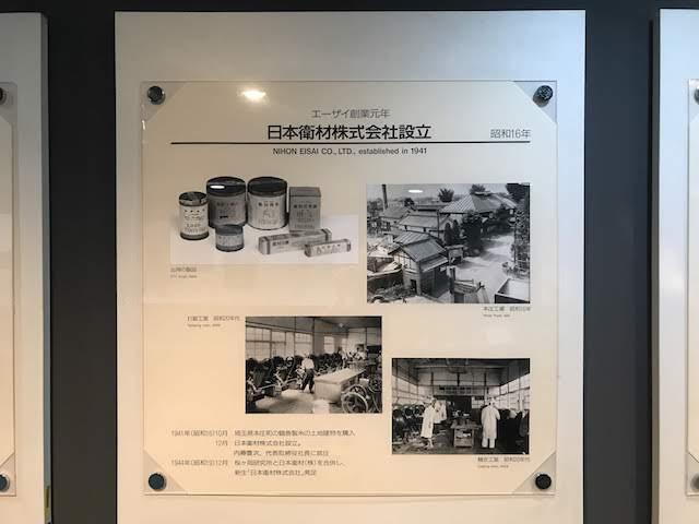 内藤記念くすり博物館 エーザイ株式会社 社史