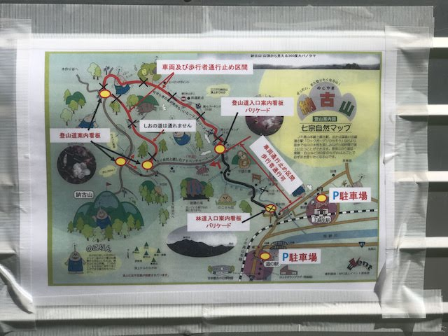 納古山 通行止情報 平成31年2月20日まで