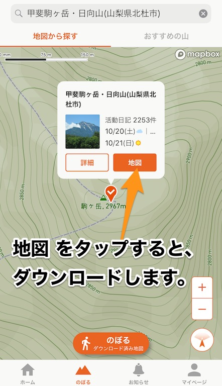 YAMAP GPSアプリ 地図ダウンロードボタン