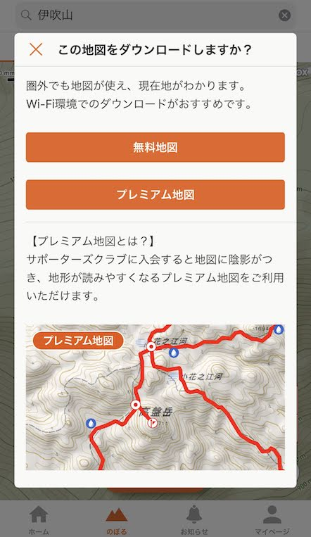 YAMAP GPSアプリ 無料もしくはプレミアム地図の選択