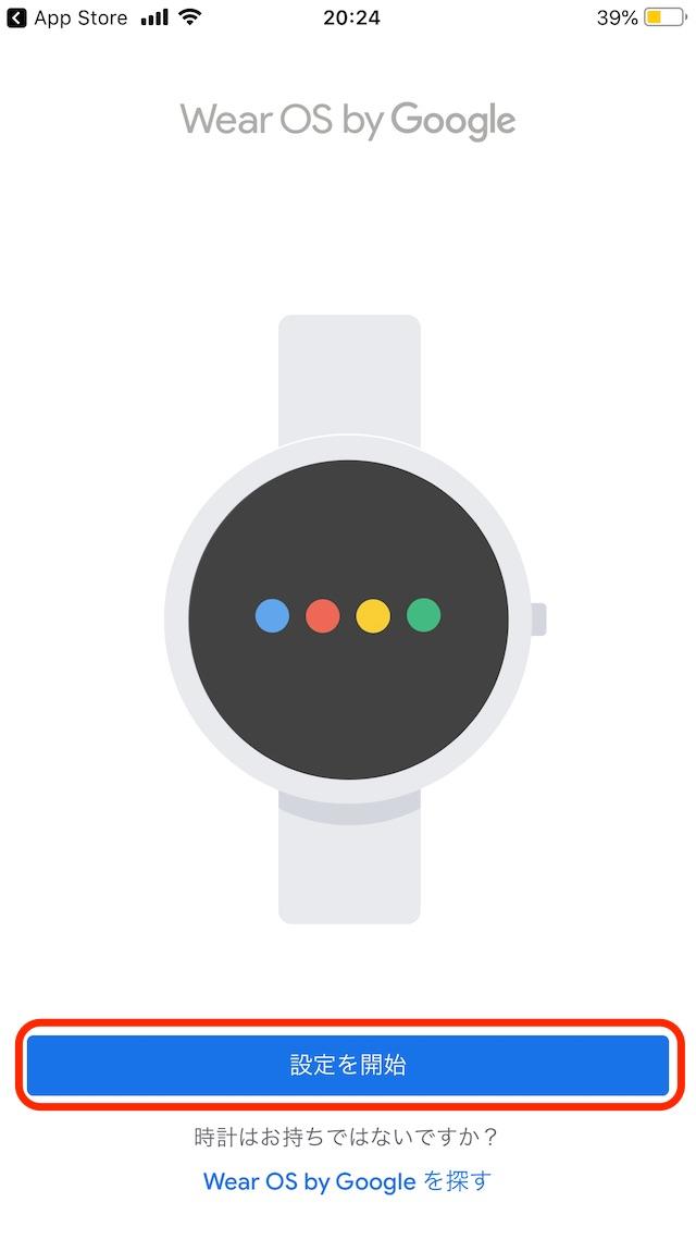 WSD-F30 初期設定 Wear OS by Google 起動