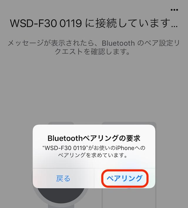 WSD-F30 初期設定 Wear OS by Google 設定画面 ペアリング