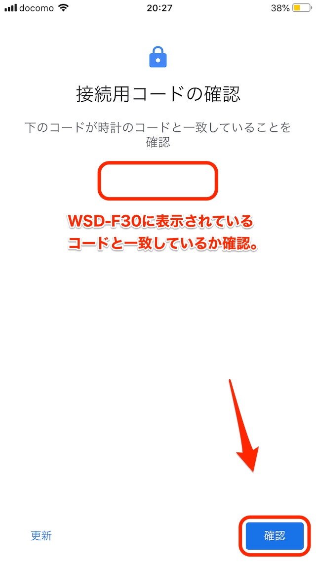 WSD-F30 初期設定 Wear OS by Google 設定画面 ペアリングコード 一致確認