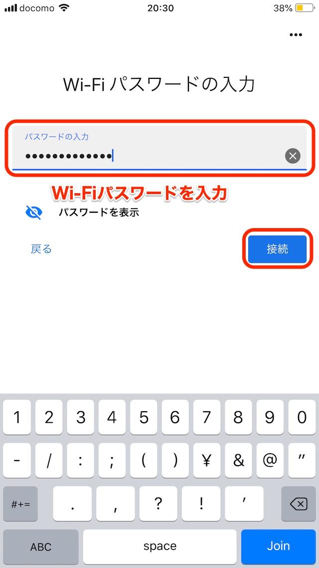 WSD-F30 初期設定 Wear OS by Google 設定画面 WiFi設定