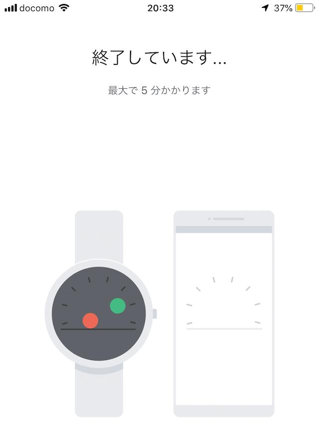 WSD-F30 初期設定 Wear OS by Google 設定画面
