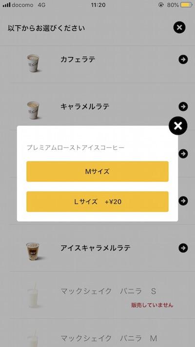 マクドナルド モバイルオーダー 飲み物サイズ選択