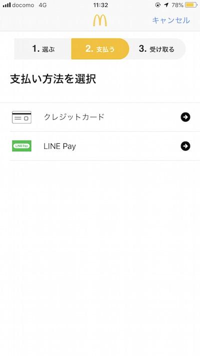 マクドナルド モバイルオーダー 支払い方法を選択