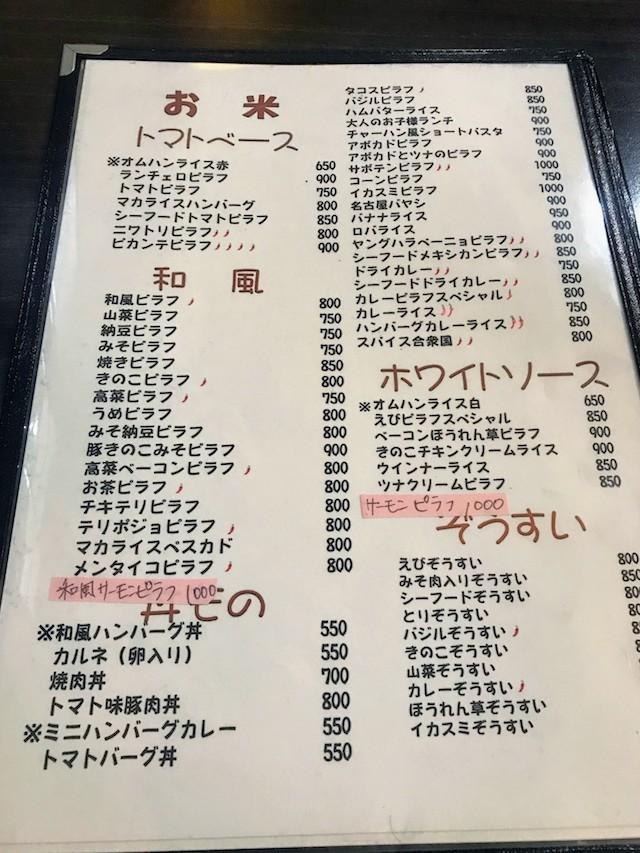 喫茶マウンテン メニュー