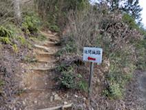 大岩見晴台 明王山 北コース 登山道