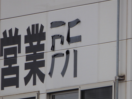 JR貨物四日市営業所