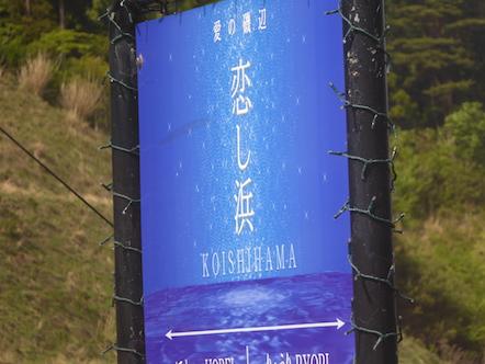 三陸鉄道 南リアス線 レトロ列車 恋し浜駅