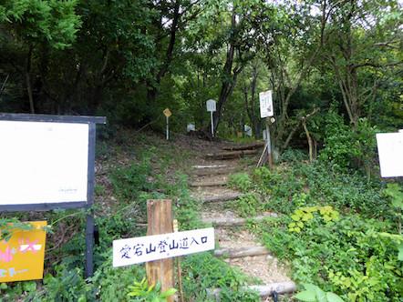 愛宕山登山道入口 西登山道