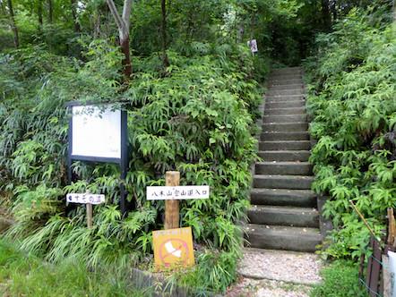 八木山 東登山道 入口