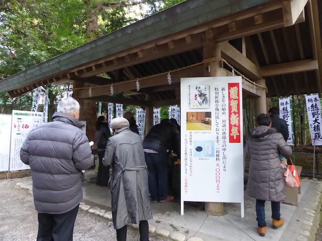 熊野本宮大社 初詣