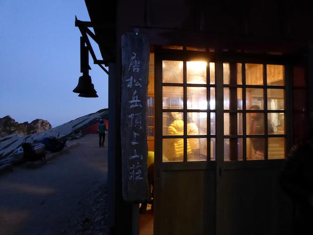唐松岳頂上山荘 夜明け前