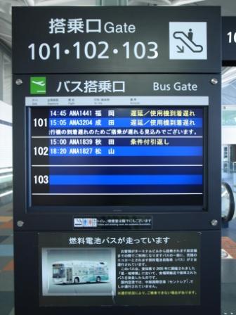 搭乗口 101 102 103