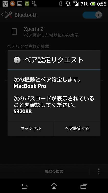 Bluetoothペアリング