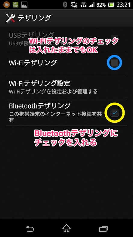 XperiaZ Bluetoothテザリング MacbookPro