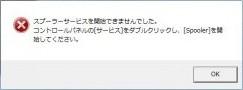 """Windows7でプリンターが消える""""スプーラーサービスを開始できませんでした""""のトラブル解決"""