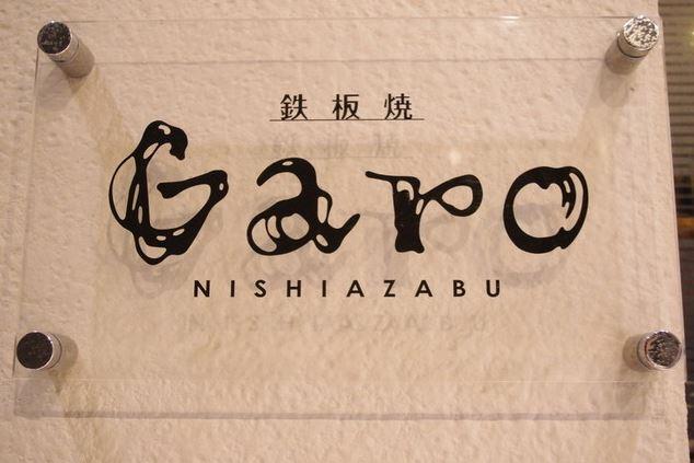 garo2