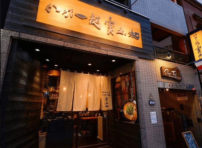 麺酒房 実之和 赤坂店の外観